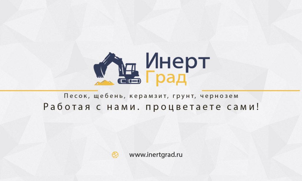 Дизайн визитки ИнертГрад 2019